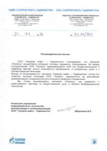 Gazprom neft - Tajikistan